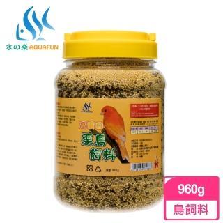 【水之樂】高蛋白栗鳥飼料 960g(成長中雛鳥與成鳥的最佳食品)