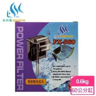 【水之樂】FX-560 外掛過濾器(適用45-60公分魚缸)