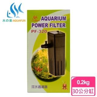 【水之樂】PF-320 沈水過濾器(適用30公分魚缸)