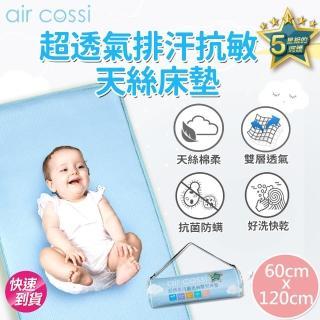 【air cossi】超透氣抗菌天絲嬰兒床墊-可水洗排汗防蹣(2色可選)