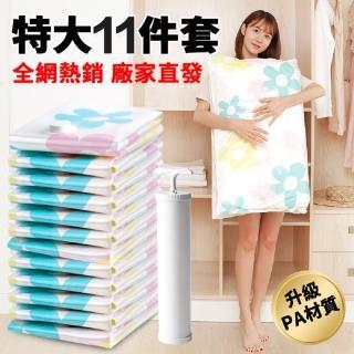 【太陽花】11件套-高頂級真空收納袋套組(收納袋 壓縮袋 真空收納袋 手壓式真空收納袋 立體收納袋)