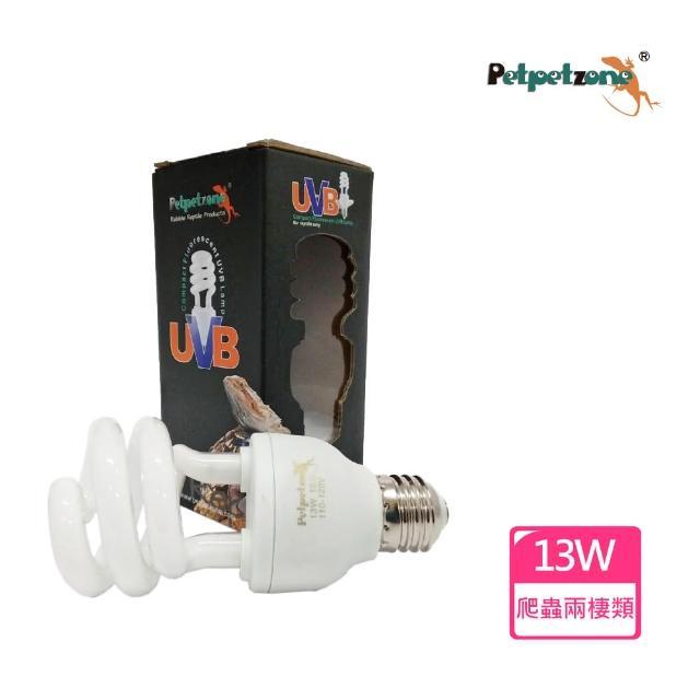【petpetzone】爬蟲UVB燈泡10.0(13W)/