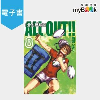 【myBook】ALL OUT!!  全力達陣!!   08(電子漫畫)