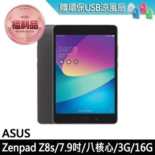 【ASUS 華碩】福利品 Zenpad Z8s 美版7.9寸八核心平板電腦 贈鋼化貼/ 環保USB涼風扇不挑色 送完為止(3G/ 16G)