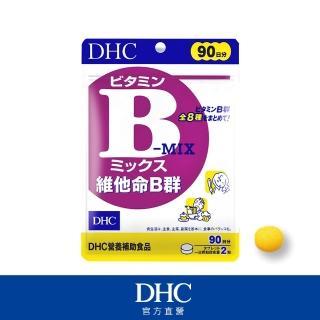 【DHC】維他命B群 90日份(180粒/包)