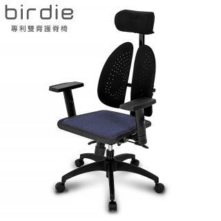 【Birdie】德國專利雙背護脊機能電腦椅/辦公椅/主管椅/電競椅-129型藍色網布款