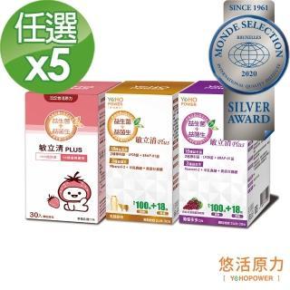 【悠活原力】LP28敏立清Plus益生菌-任選5入組(30條入/盒)