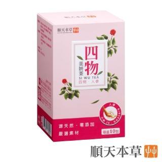 【順天本草】四物美妍茶(10入/盒)