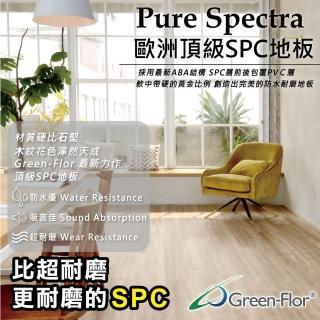 【Green-Flor 歐洲頂級地板】Pure Spectra 單箱組(SPC卡扣式防水地板)
