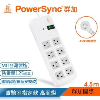 【PowerSync 群加】高耐燃1開8插尿素安全防雷擊延長線/4.5m(TPS318TN9045)