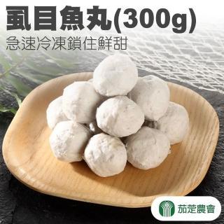 【茄萣農會】虱目魚丸-300g-包(3包一組)