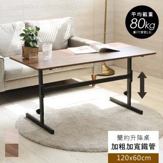【Akira】MIT多功能120cm大桌面方管成長升降桌/工作桌/書桌/電腦桌(可耐重80公斤)
