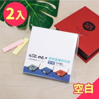 【三瑩文具】Use Me系列 / 便條盒內頁補充包-SM-70A - 空白(2入組)