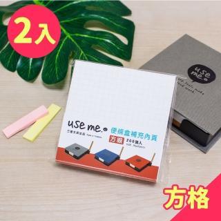 【三瑩文具】Use Me系列 / 便條盒內頁補充包-SM-70B - 方格(2入組)