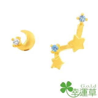 【幸運草金飾】繁星計畫 鋯石+黃金 耳環(金重 0.35錢±0.07)