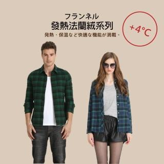 【Corpo X】發熱法蘭絨襯衫系列(男生2款4色)