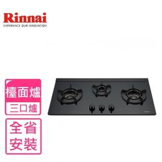 【林內】全省安裝 三口內焰玻璃檯面爐鑄鐵爐架黑色LED瓦斯爐(RB-N312G-B)