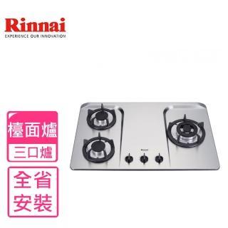 【滿額贈吸塵器★林內】全省安裝 三口檯面爐不鏽鋼鑄鐵爐架瓦斯爐(RB-H301S)