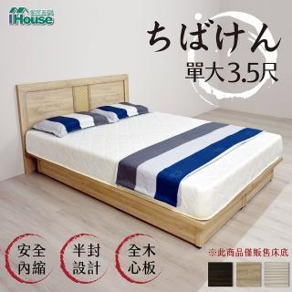 【IHouse】千葉 半封防撞木心板床底 單大3.5尺