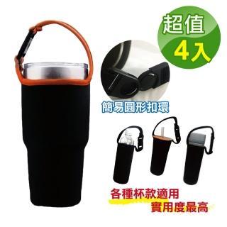 【阿莎&布魯】超彈性大容量通用型潛水布飲料提袋(超值4入)/