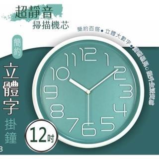 【NAKAY】12吋簡約立體字掛鐘(NCL-383)