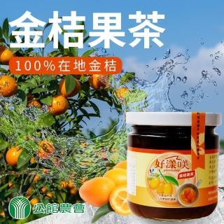 【公館農會】天然金桔果茶 380g-罐(1罐一組)