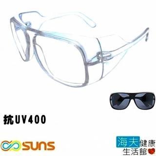 【海夫健康生活館】向日葵眼鏡 護目鏡 UV400/MIT/安全/防護/工業/防風沙/運動(623124)