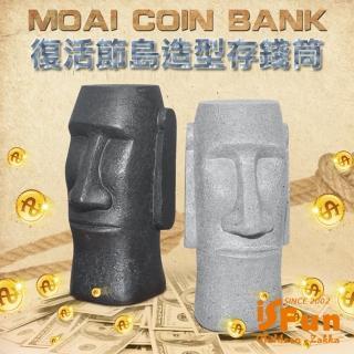 【iSFun】摩艾石像*復活節島創意造型存錢筒/黑