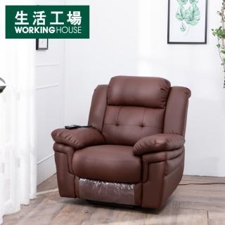 【生活工場】First class獨立筒單人電動沙發