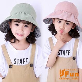 【iSFun】荷葉格紋*雙面兒童鏤空遮陽帽/2色可選