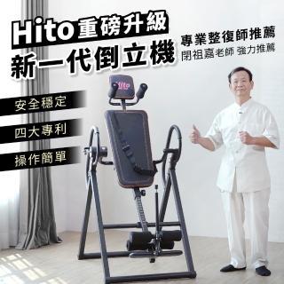 【夜殺 璽督Hito】新一代豪華倒立機 不含安裝(四大獨家專利 / 三段角度控制)