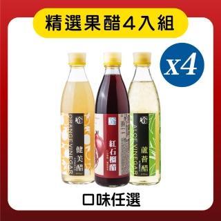 【百家珍】窈窕順暢系列4入組(蘆薈醋/健美醋/紅石榴醋)
