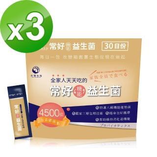 【世華生技】常好機能益生菌(3袋組)