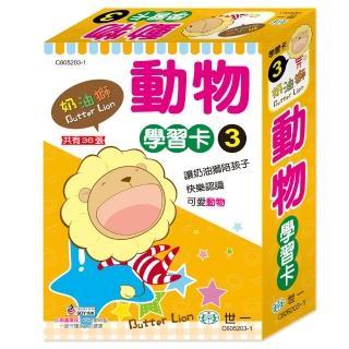 【世一】奶油獅動物學習卡(奶油獅動物學習卡)