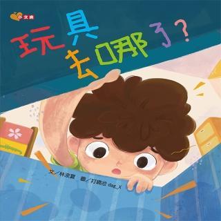 【小文房】玩具去哪了?(繪本、生活教育、 關懷、兒童讀物、 幼稚園大班 國小一、二年級適讀)