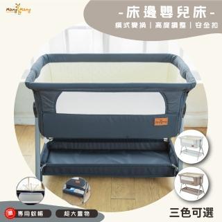 【Mang Mang 小鹿蔓蔓】Face 2 Face嬰兒床邊床