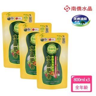 【南僑】水晶食器洗滌液體皂800ml*3(添加天然芥花油 棕櫚仁 及椰子油)