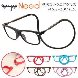 【I.L.K.】eye Need 不怕掉系列 日本前磁扣掛脖時尚老花眼鏡(共5色 3種度數)