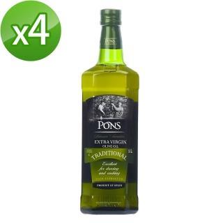 【PONS龐世】4入組公司貨正品-特級冷壓初榨橄欖油1000ml(橄欖油 高檔於 花生油 大豆 沙拉油)