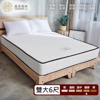 【藤原傢俬】經典豆腐透氣硬式獨立筒床墊雙人加大(6尺)