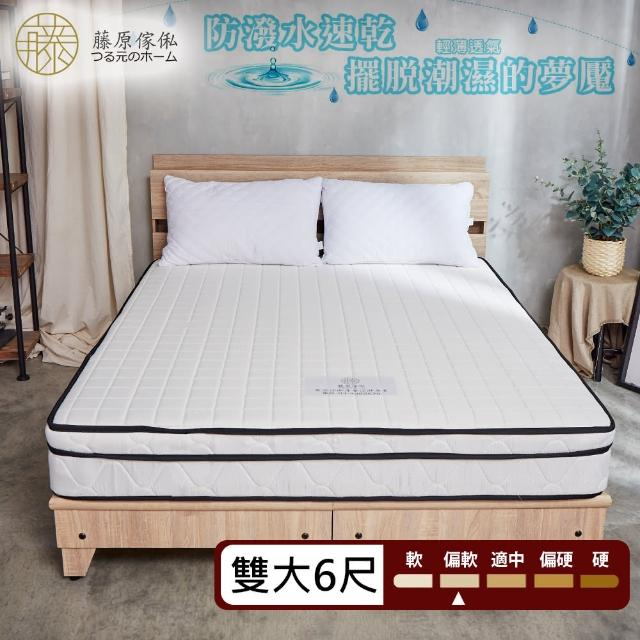 【藤原傢俬】防潑水乳膠獨立筒床墊雙人加大(6尺)/