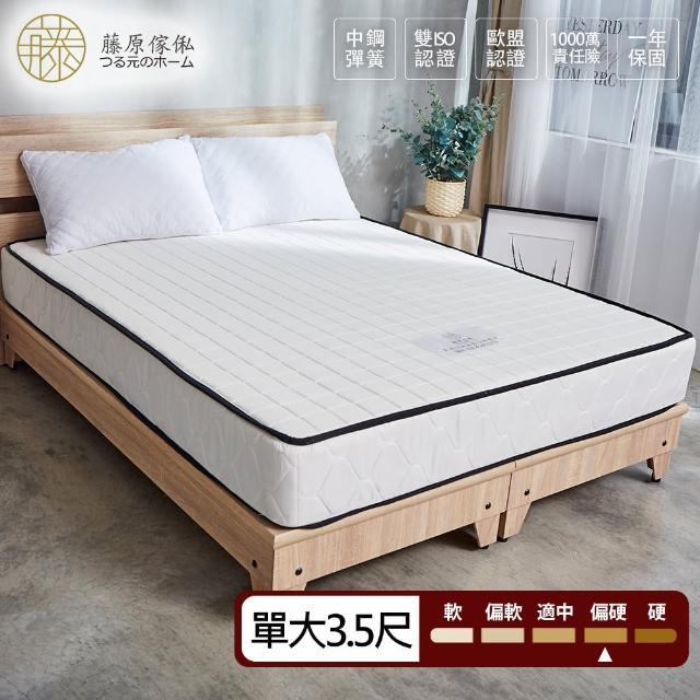 【藤原傢俬】豆腐透氣硬式獨立筒床墊單人加大(3.5尺)/