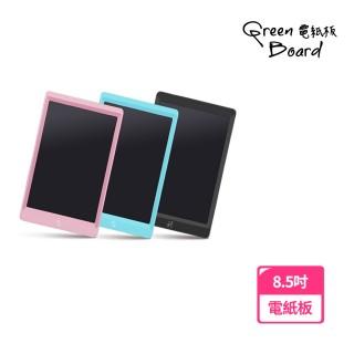 【Green Board】MT8.5吋 Plus 電紙板(畫畫塗鴉、練習寫字、留言、無紙化辦公)