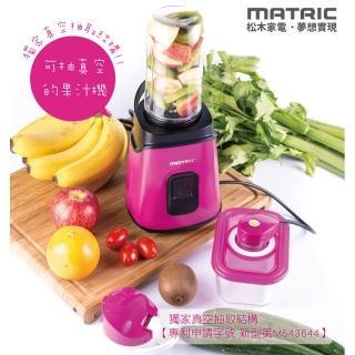 【MATRIC 松木】真空保鮮凍氧果汁機 MG-JB0807(單杯+保鮮盒組)