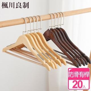 【楓川良制】高級服飾店用新一代升級版加大原木防滑有桿衣架(超值20入組)/