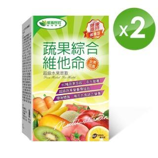 【威瑪舒培】蔬果綜合維他命緩釋錠 60錠/盒 x 2入組(全素可食 ● 80種蔬果萃取)