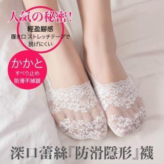 【DaoDi】日韓新款蕾絲花邊防滑透氣隱形襪12雙組多色任選(深口蕾絲隱形襪加大玫瑰矽膠止滑設計)