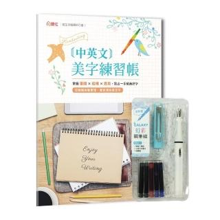 中英文美字練習帳:掌握筆順╳結構╳應用,寫出一手絕美好字(附GALAXY幻彩鋼筆組-清新藍)
