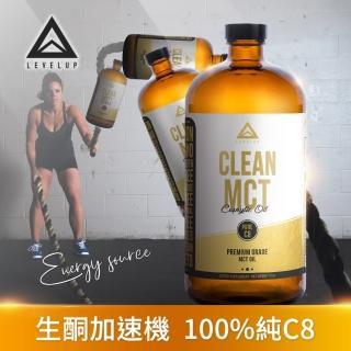 【美國LEVELUP】100%純淨C8 MCT中鏈油 純椰子油萃取(473ml/瓶)