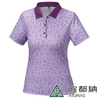 【ATUNAS 歐都納】女款防曬舒適透氣涼感短袖POLO衫(A-P1620W粉紫/吸濕排汗/抗UV/休閒涼爽衣)